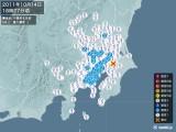 2011年10月14日18時27分頃発生した地震