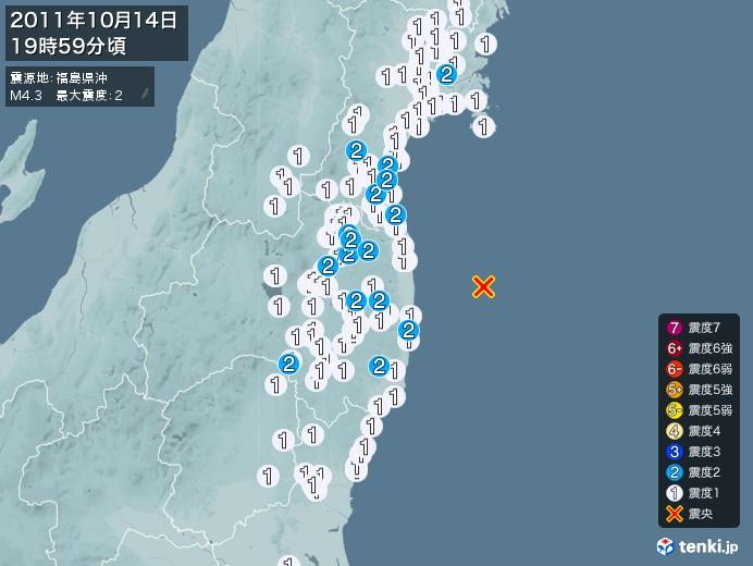 地震情報(2011年10月14日19時59分発生)