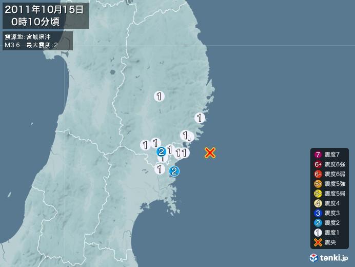 地震情報(2011年10月15日00時10分発生)