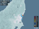 2011年10月15日11時55分頃発生した地震