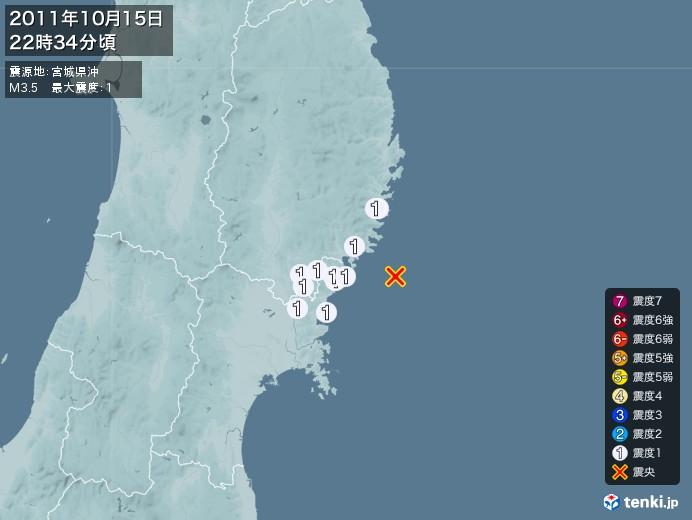 地震情報(2011年10月15日22時34分発生)