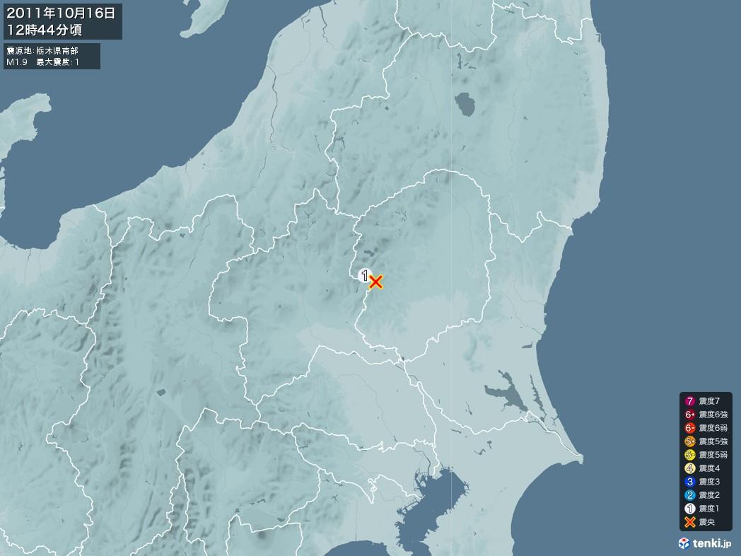 地震情報 2011年10月16日 12時44分頃発生 最大震度:1 震源地:栃木県南部(拡大画像)