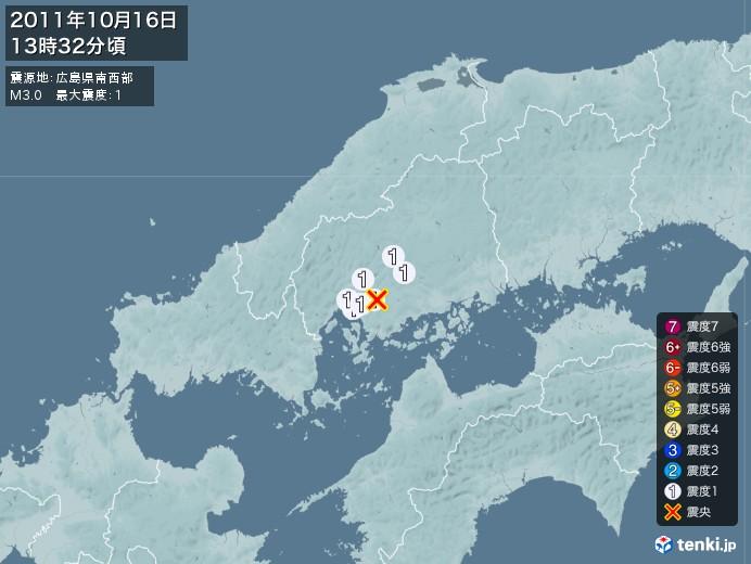 地震情報(2011年10月16日13時32分発生)