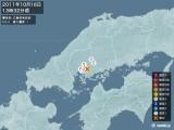 2011年10月16日13時32分頃発生した地震