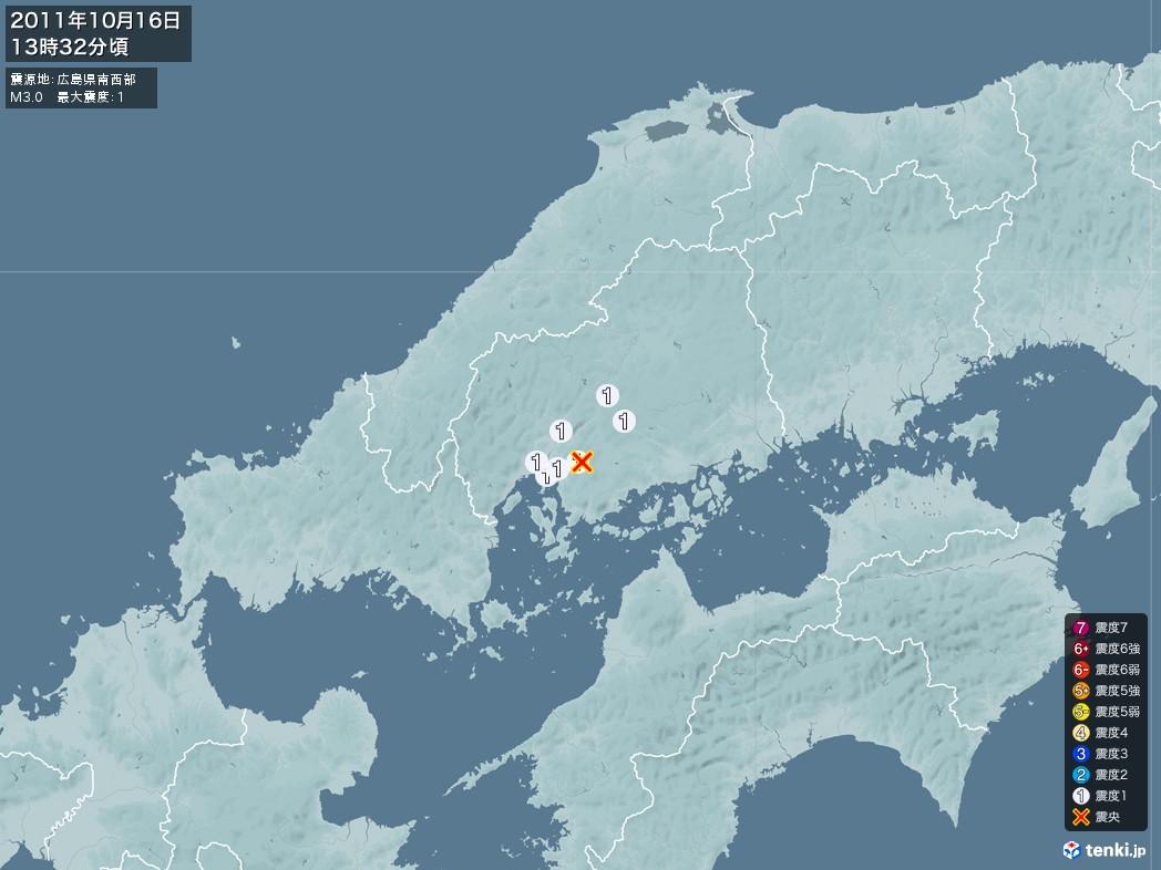 地震情報 2011年10月16日 13時32分頃発生 最大震度:1 震源地:広島県南西部(拡大画像)