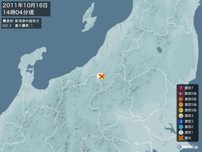 地震情報(2011年10月16日14時04分発生)