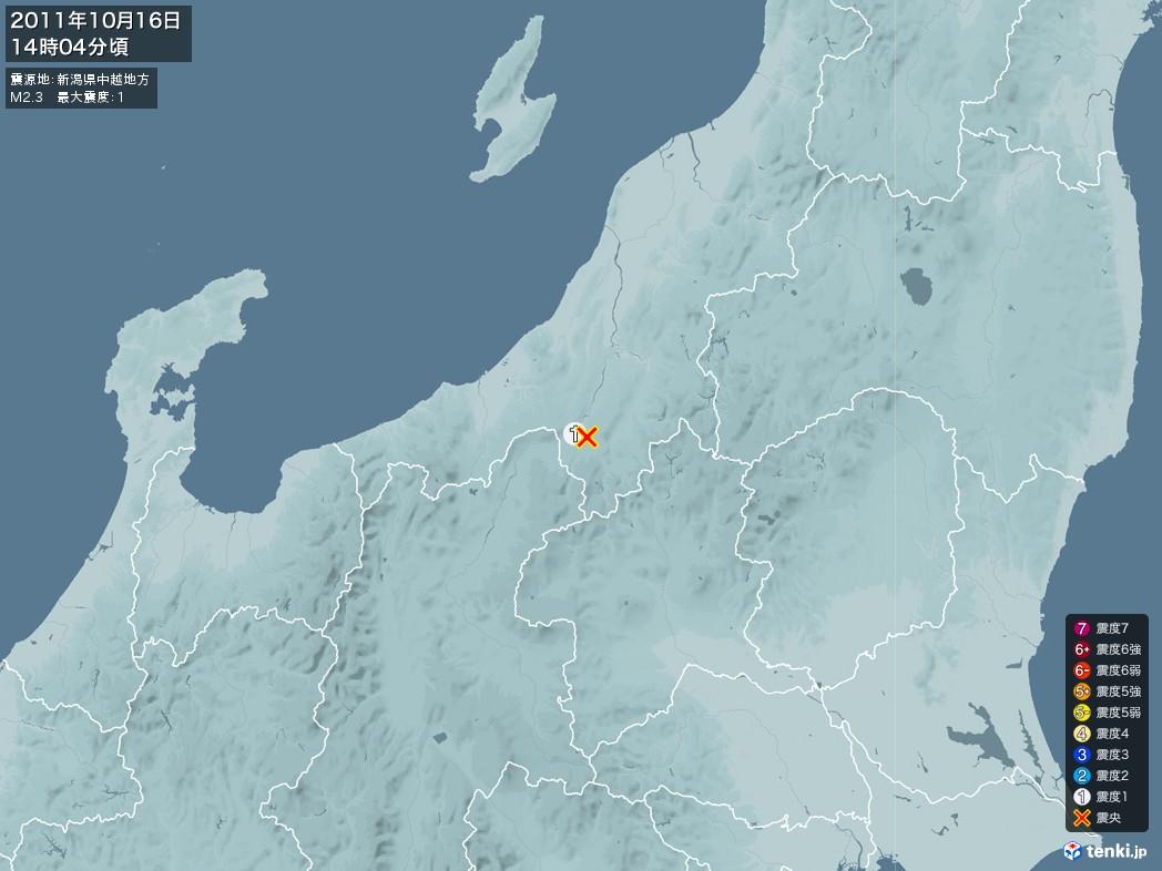 地震情報 2011年10月16日 14時04分頃発生 最大震度:1 震源地:新潟県中越地方(拡大画像)