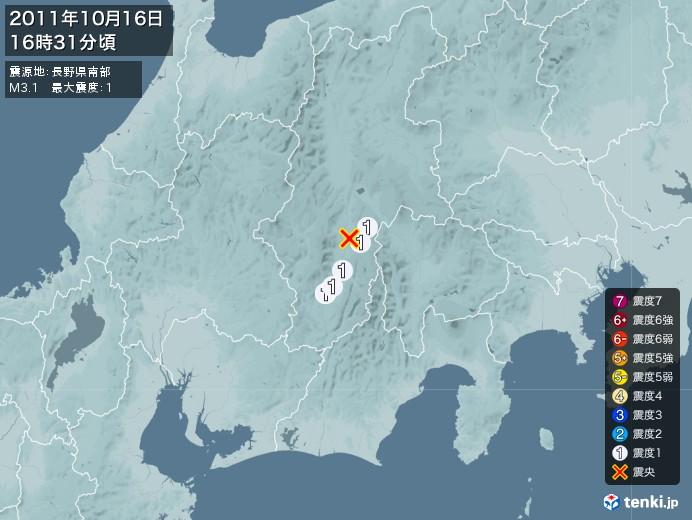 地震情報(2011年10月16日16時31分発生)