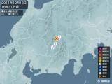 2011年10月16日16時31分頃発生した地震