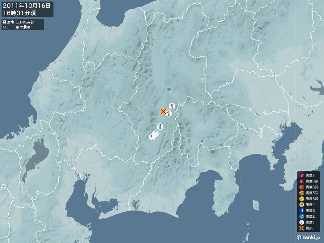 地震情報 2011年10月16日 16時31分頃発生 最大震度:1 震源地:長野県南部(拡大画像)