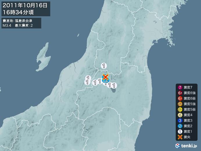 地震情報(2011年10月16日16時34分発生)