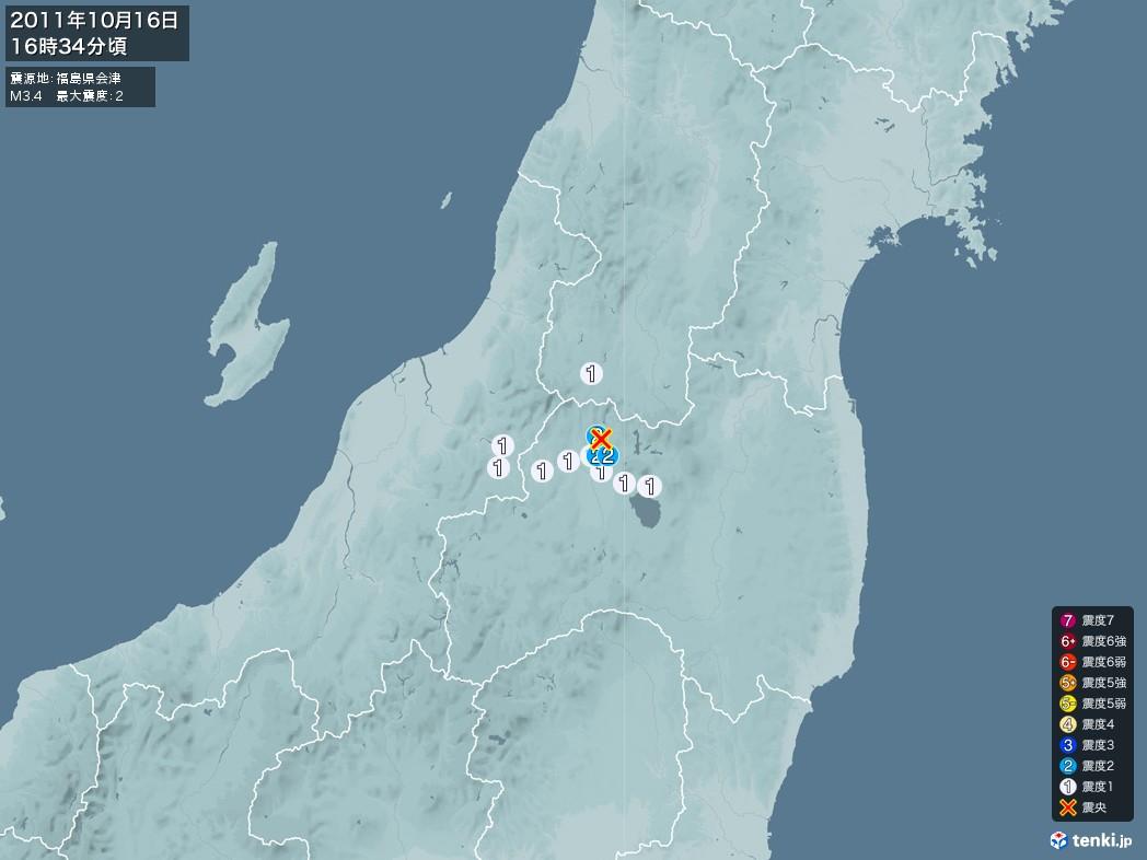 地震情報 2011年10月16日 16時34分頃発生 最大震度:2 震源地:福島県会津(拡大画像)