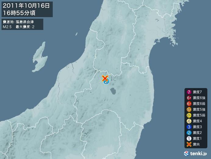 地震情報(2011年10月16日16時55分発生)