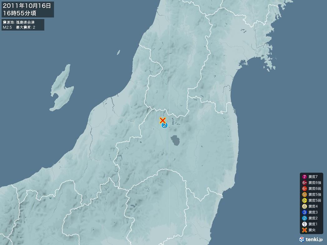 地震情報 2011年10月16日 16時55分頃発生 最大震度:2 震源地:福島県会津(拡大画像)