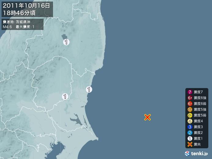 地震情報(2011年10月16日18時46分発生)