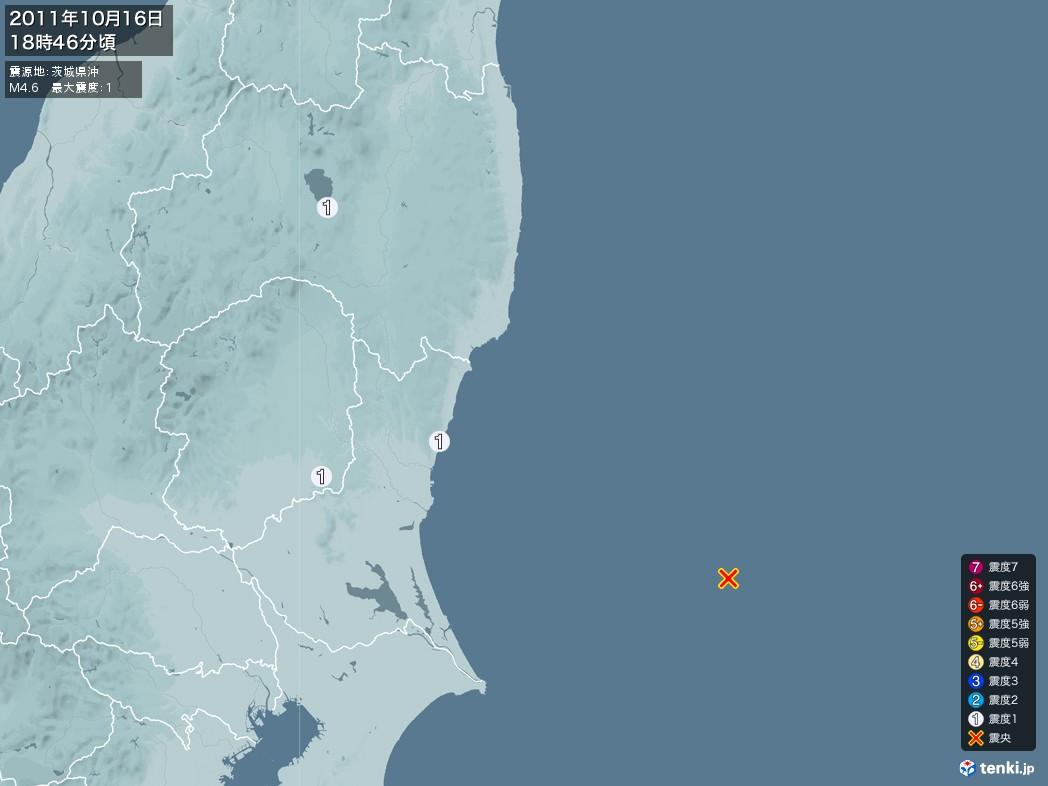 地震情報 2011年10月16日 18時46分頃発生 最大震度:1 震源地:茨城県沖(拡大画像)