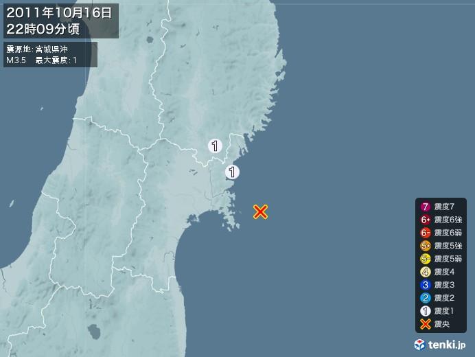 地震情報(2011年10月16日22時09分発生)