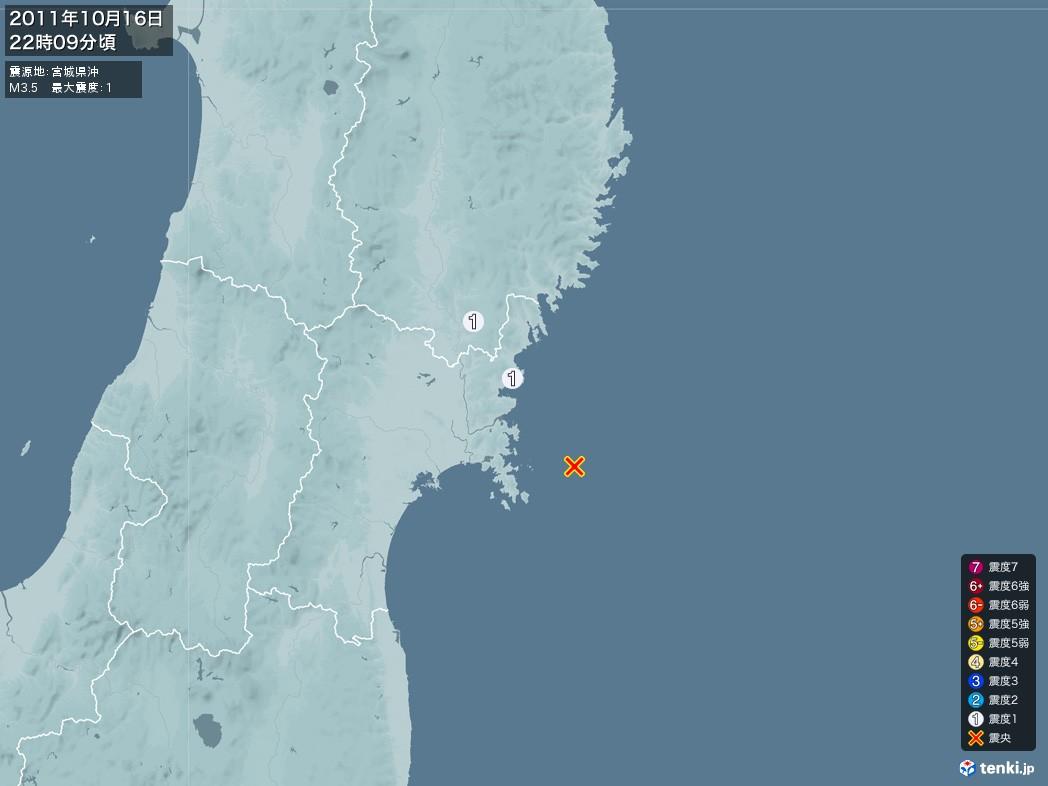 地震情報 2011年10月16日 22時09分頃発生 最大震度:1 震源地:宮城県沖(拡大画像)