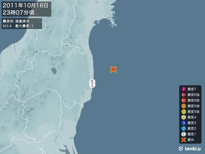 地震情報(2011年10月16日23時07分発生)