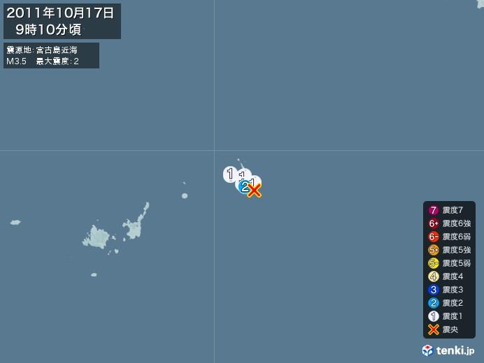 地震情報(2011年10月17日09時10分発生)