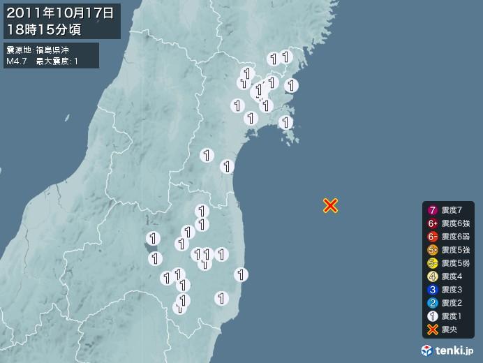 地震情報(2011年10月17日18時15分発生)