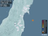 2011年10月17日18時15分頃発生した地震