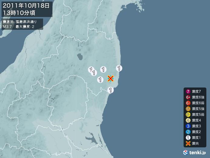 地震情報(2011年10月18日13時10分発生)