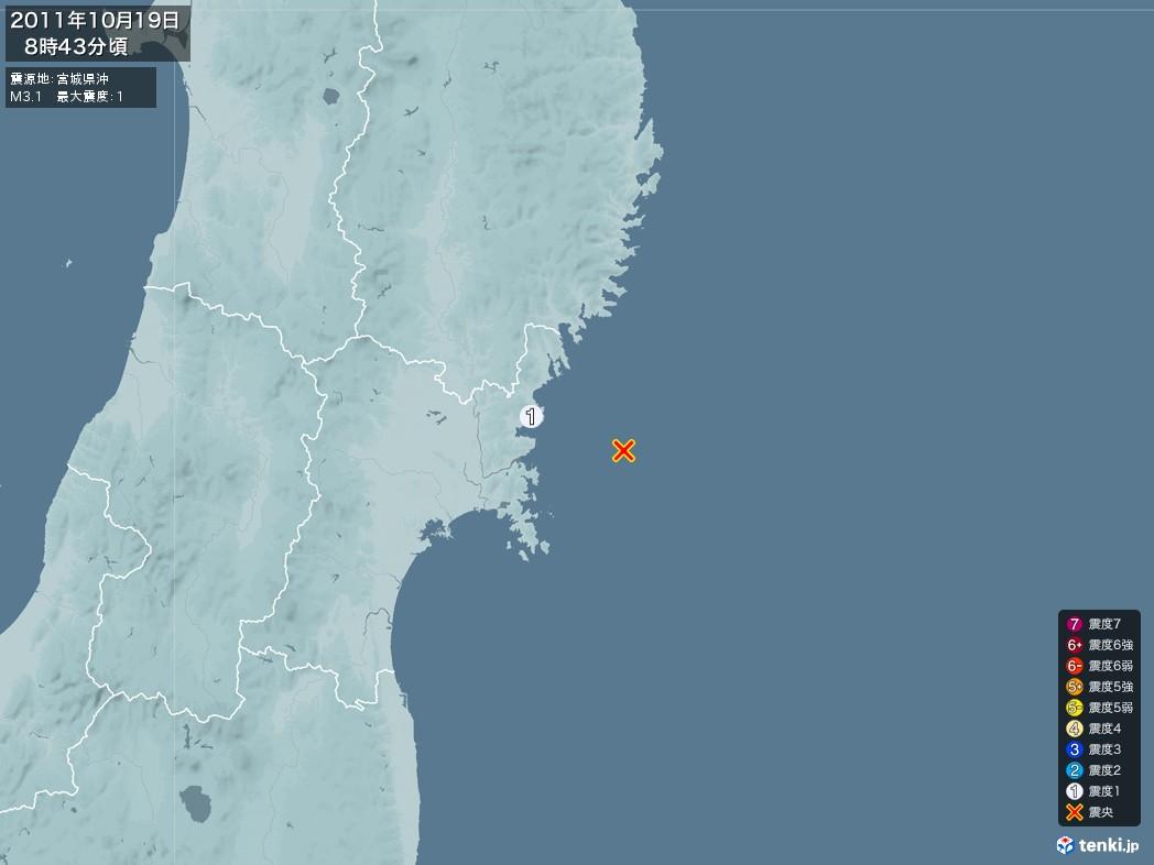地震情報 2011年10月19日 08時43分頃発生 最大震度:1 震源地:宮城県沖(拡大画像)