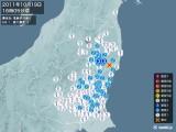 2011年10月19日16時05分頃発生した地震