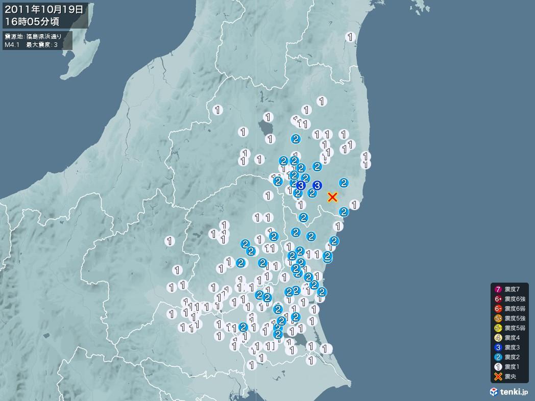 地震情報 2011年10月19日 16時05分頃発生 最大震度:3 震源地:福島県浜通り(拡大画像)