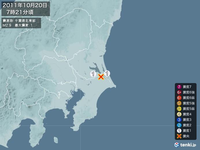 地震情報(2011年10月20日07時21分発生)