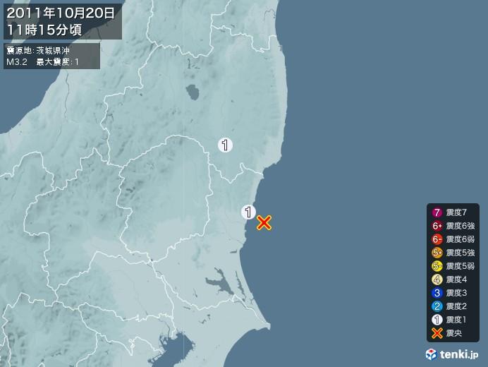 地震情報(2011年10月20日11時15分発生)