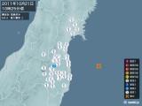 2011年10月21日10時25分頃発生した地震