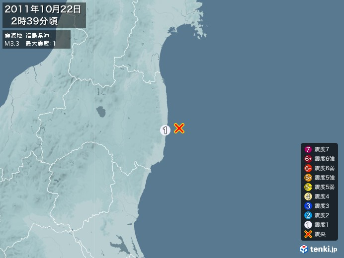 地震情報(2011年10月22日02時39分発生)