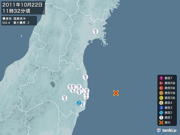 地震情報(2011年10月22日11時32分発生)