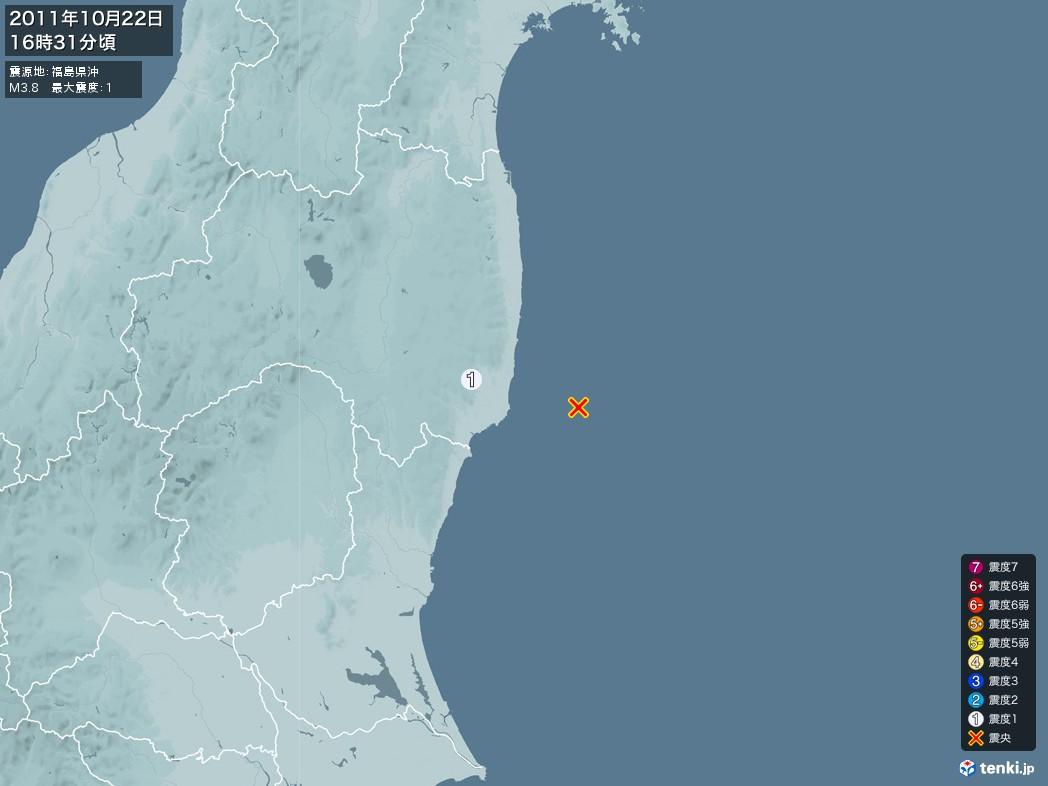 地震情報 2011年10月22日 16時31分頃発生 最大震度:1 震源地:福島県沖(拡大画像)