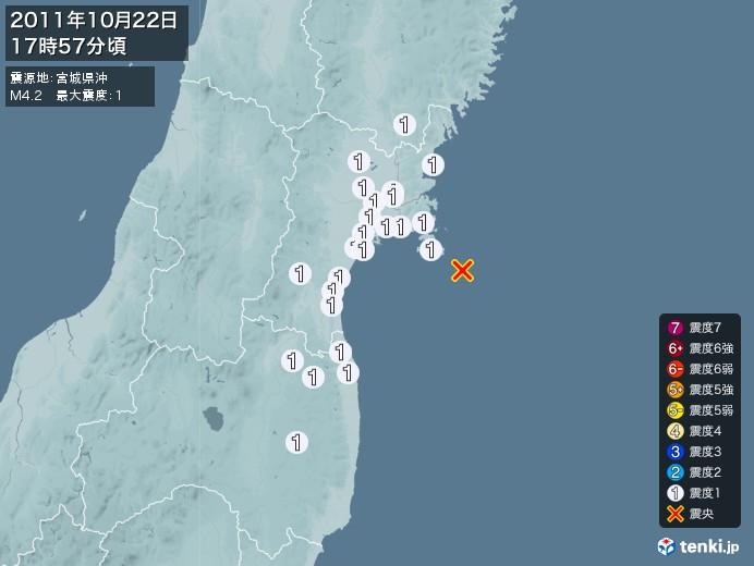 地震情報(2011年10月22日17時57分発生)