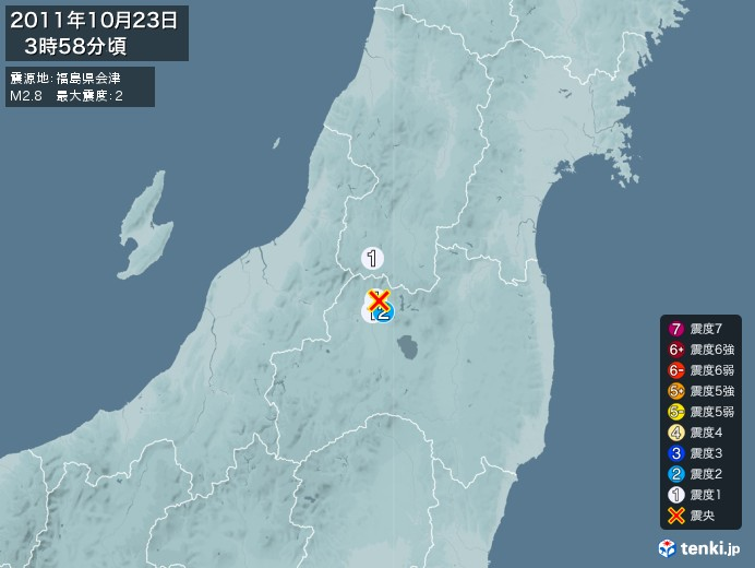 地震情報(2011年10月23日03時58分発生)