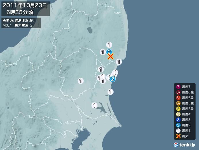 地震情報(2011年10月23日06時35分発生)