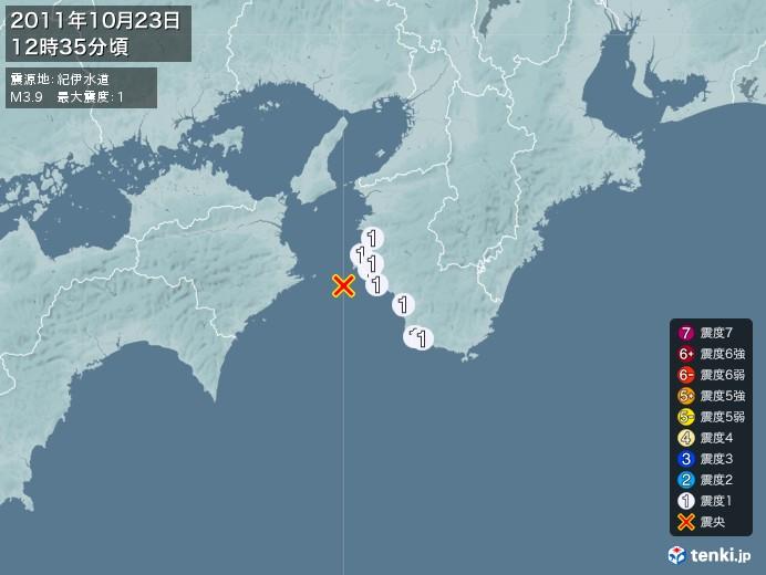 地震情報(2011年10月23日12時35分発生)