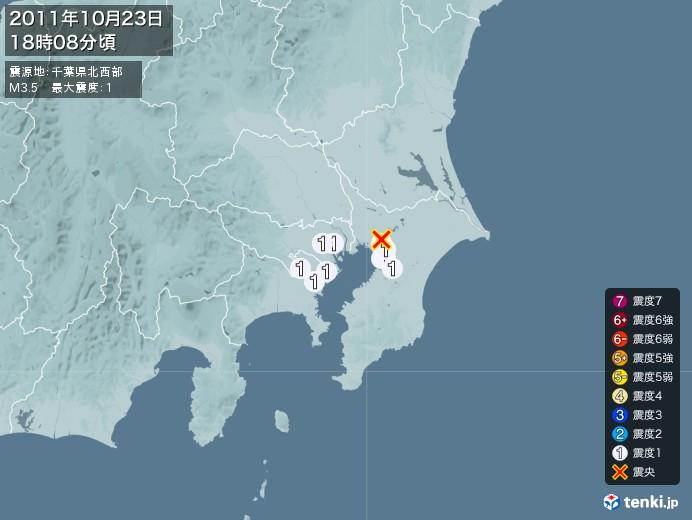 地震情報(2011年10月23日18時08分発生)