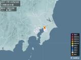 2011年10月23日18時08分頃発生した地震