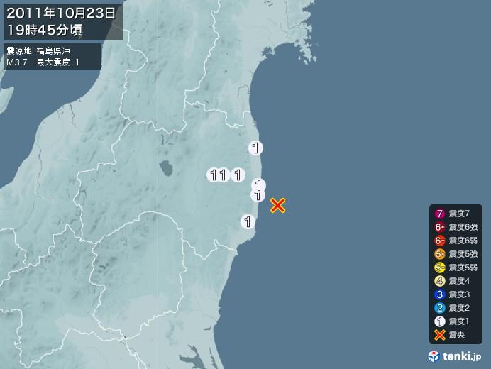 地震情報(2011年10月23日19時45分発生)