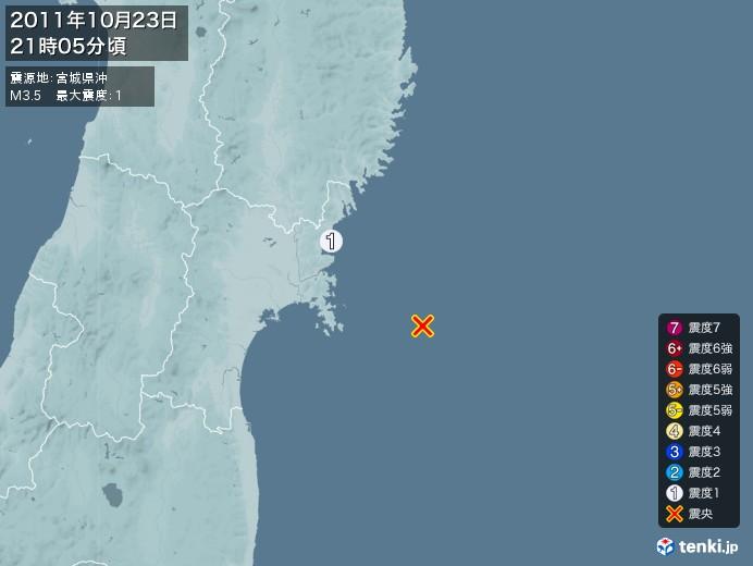 地震情報(2011年10月23日21時05分発生)