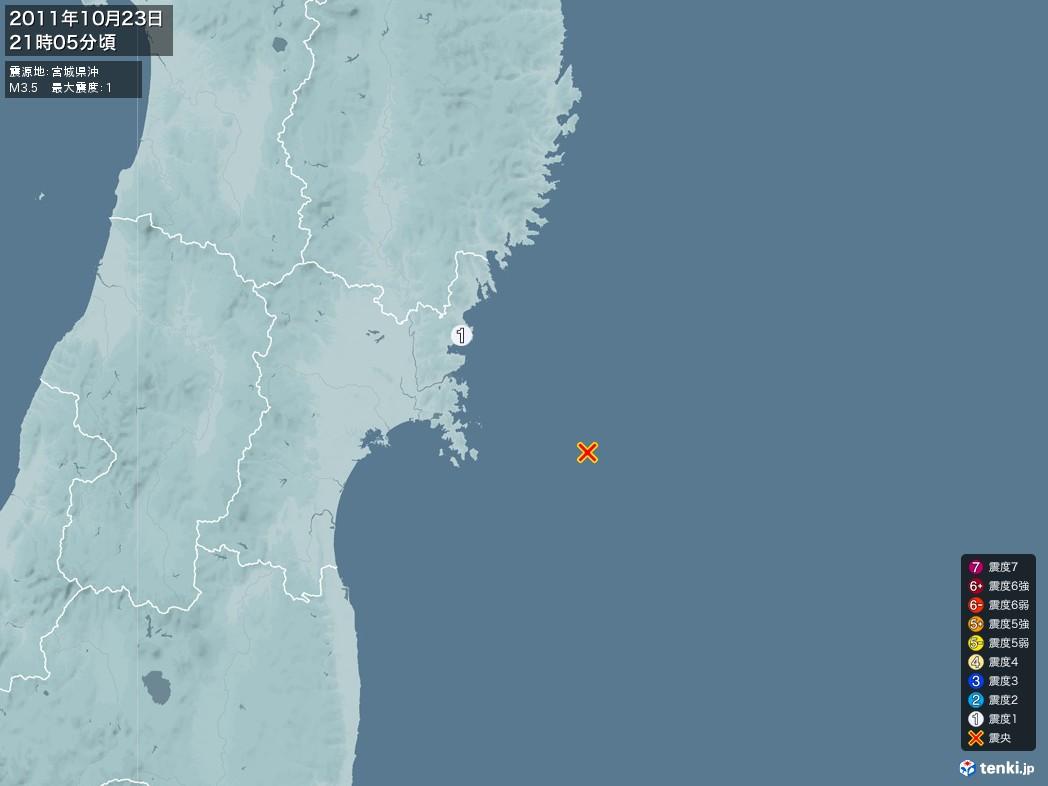 地震情報 2011年10月23日 21時05分頃発生 最大震度:1 震源地:宮城県沖(拡大画像)