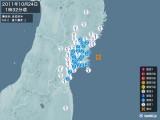 2011年10月24日01時32分頃発生した地震