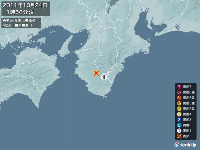 地震情報(2011年10月24日01時56分発生)