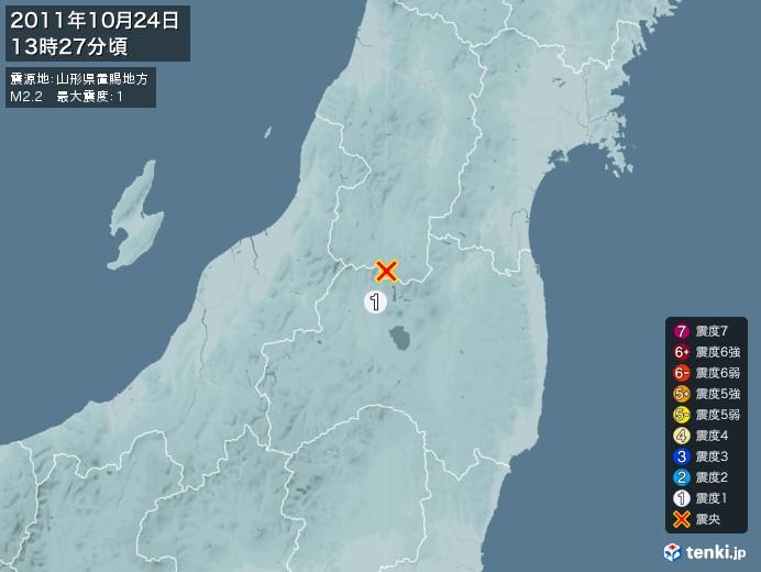 地震情報(2011年10月24日13時27分発生)