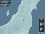 2011年10月24日13時27分頃発生した地震