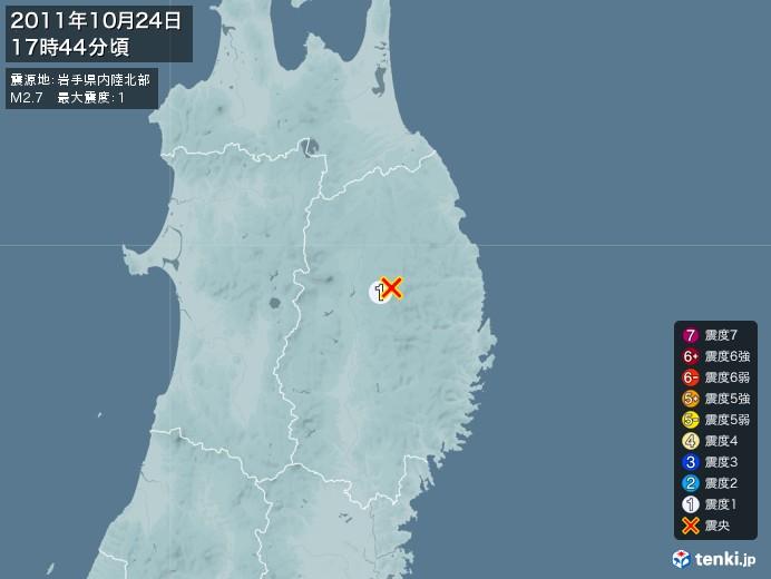 地震情報(2011年10月24日17時44分発生)